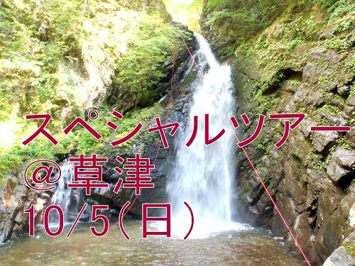 世立八滝.jpg